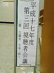 060310_1345〜01.jpg