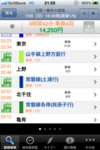 iphone/image-20121003223259.png